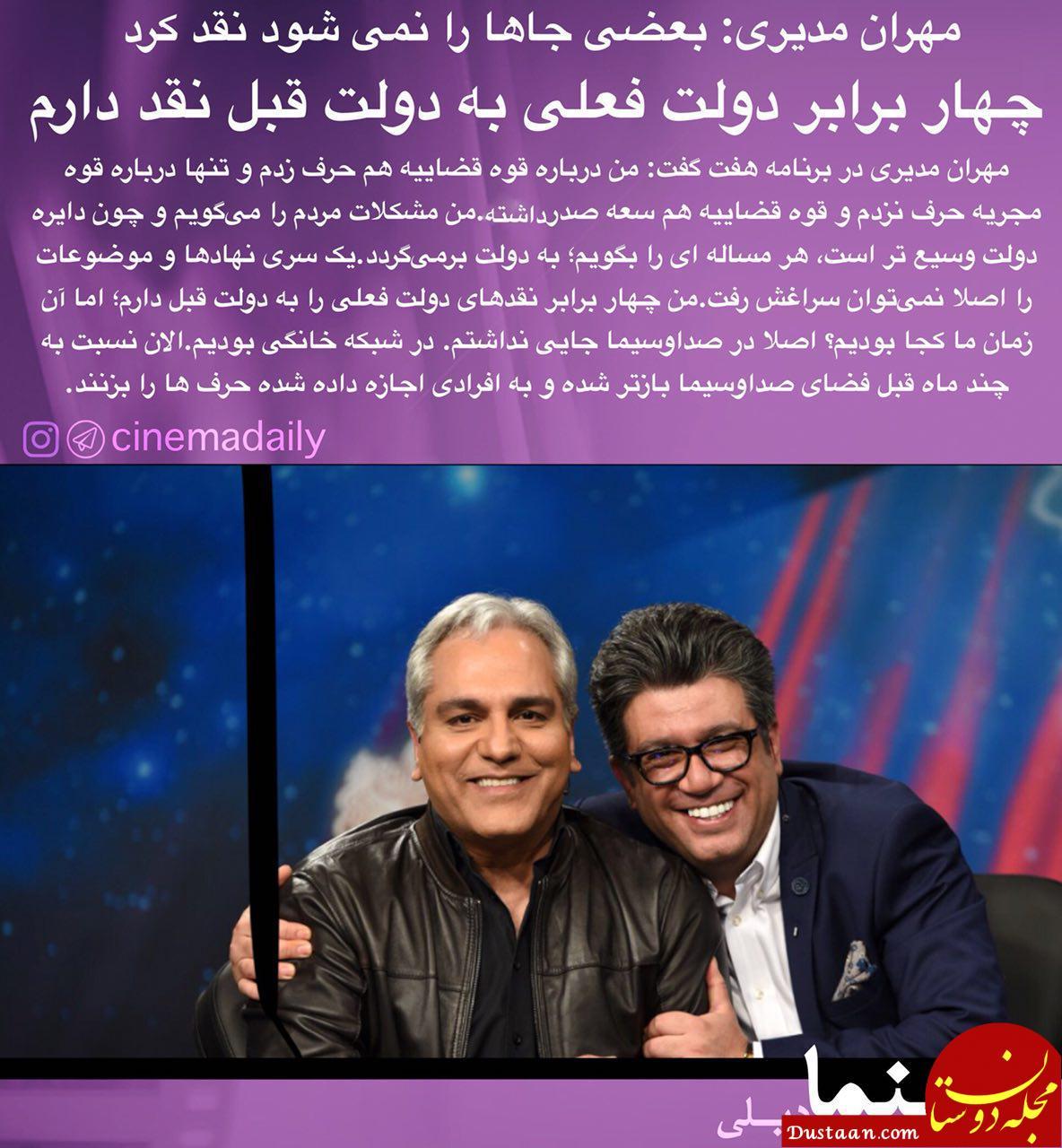 www.dustaan.com مهران مدیری : من خودم کارگر زاده ام +فیلم
