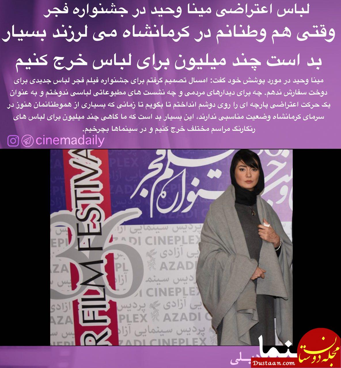 لباس عجیب مینا وحید در جشنواره فیلم فجر! +عکس