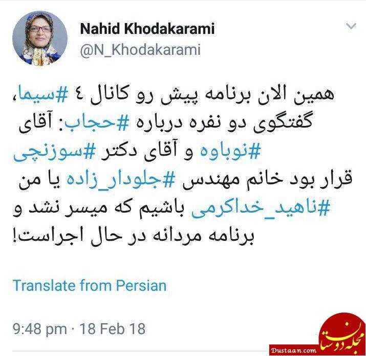 www.dustaan.com توئیت عضو شورای شهر تهران درباره میزگرد مردان برای حجاب زنان!