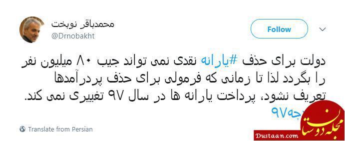 www.dustaan.com نوبخت : دولت برای حذف یارانه نقدی نمی تواند جیب 80 میلیون نفر را بگردد