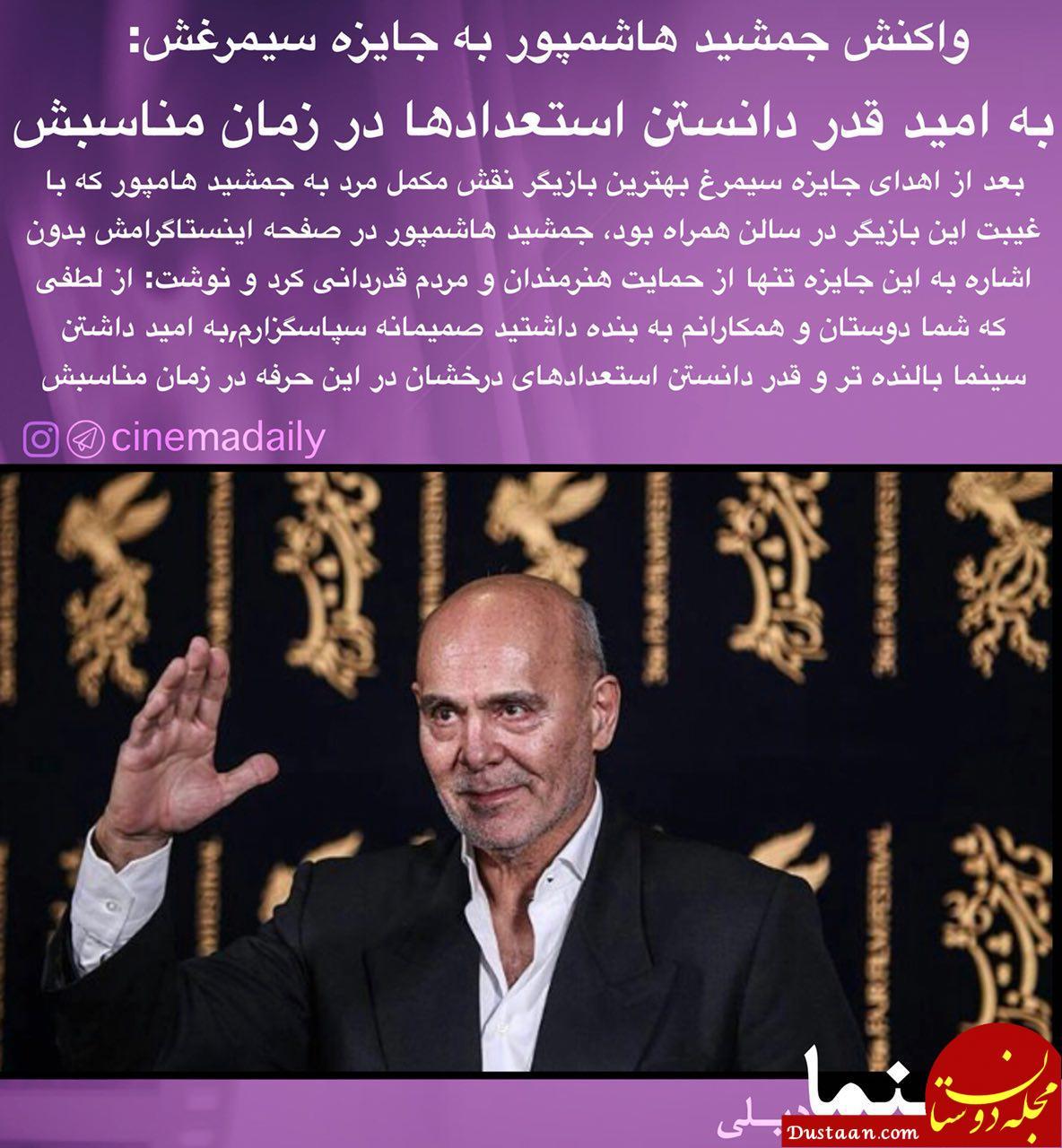 www.dustaan.com واکنش جمشید هاشم پور به جایزه سیمرغ اش! +عکس