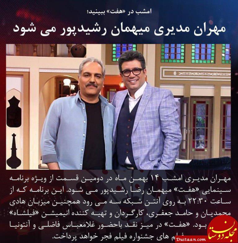 مهران مدیری امشب میهمان رشیدپور می شود