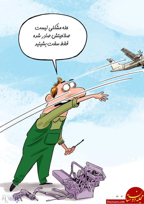 www.dustaan.com هواپیما ها این طوری چک می شن! +عکس