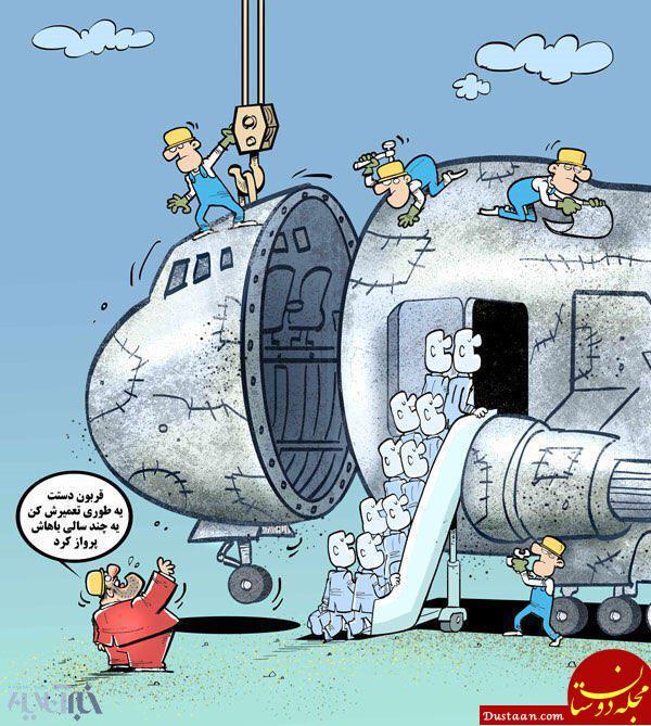 www.dustaan.com تفاوت هواپیماهای ما و اونا! +عکس