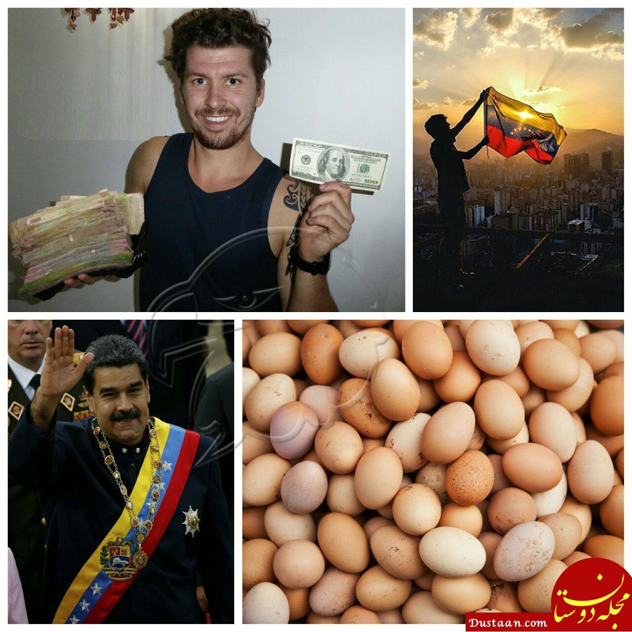 www.dustaan.com حقوق هر کارمند در ونزوئلا ماهی  144 عدد تخم مرغ! +عکس