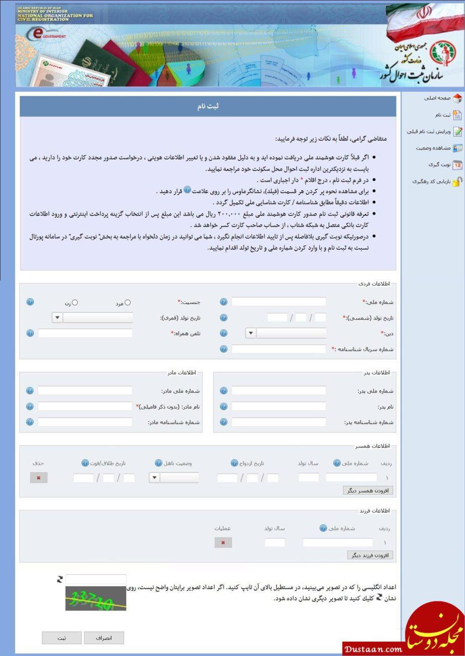 www.dustaan.com راهنمای کامل ثبت نام کارت ملی هوشمند