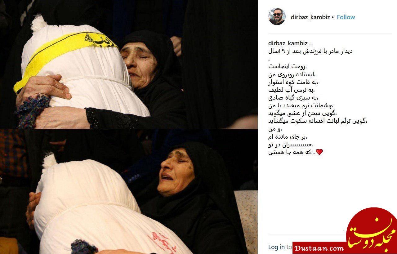 www.dustaan.com واکنش کامبیز دیرباز به دیدار یک مادر شهید با فرزندش +عکس