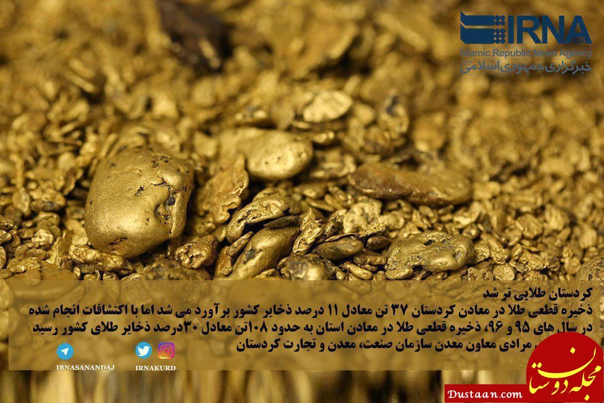 www.dustaan.com معادن کردستان 30 درصد ذخیره طلای کشور را در خود جای داده است
