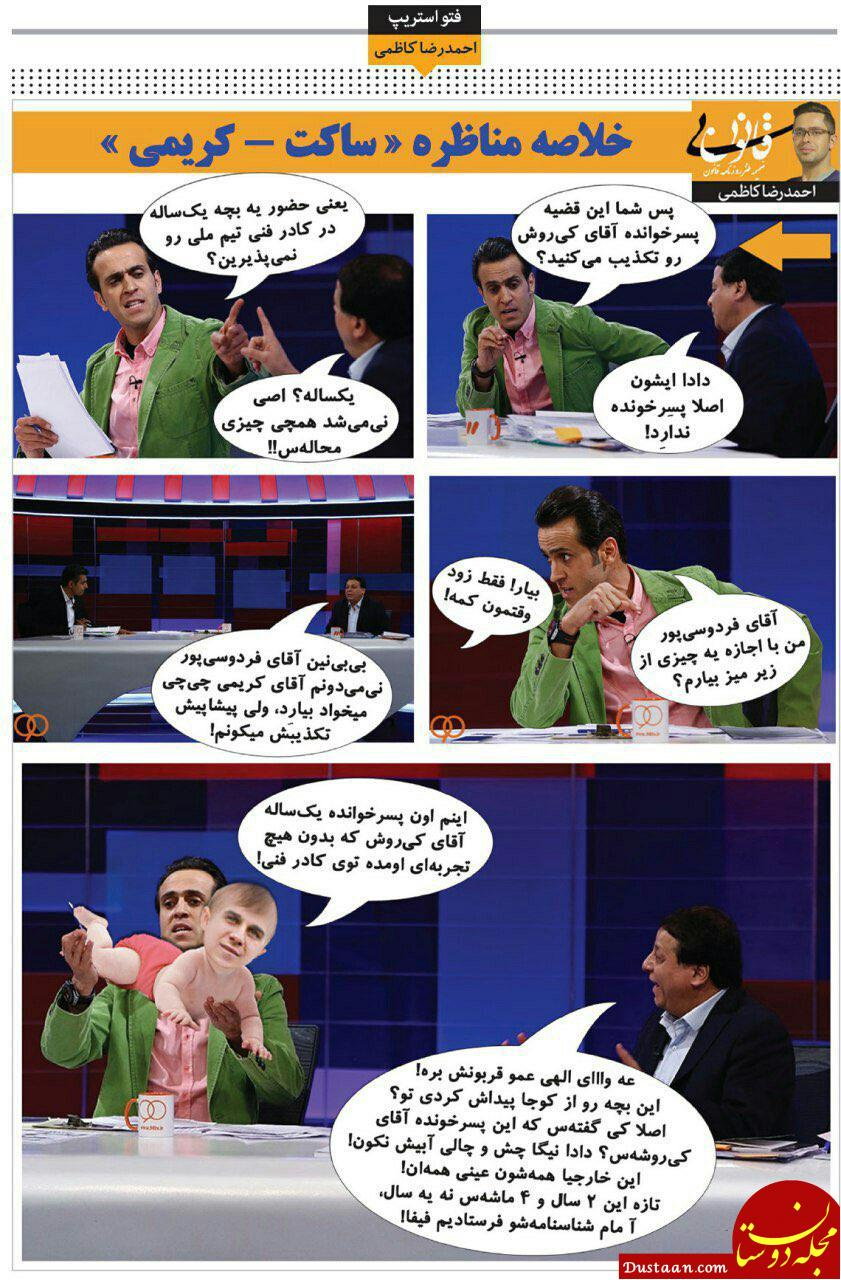 www.dustaan.com اینم از خلاصه مناظره ساکت   کریمی! +عکس
