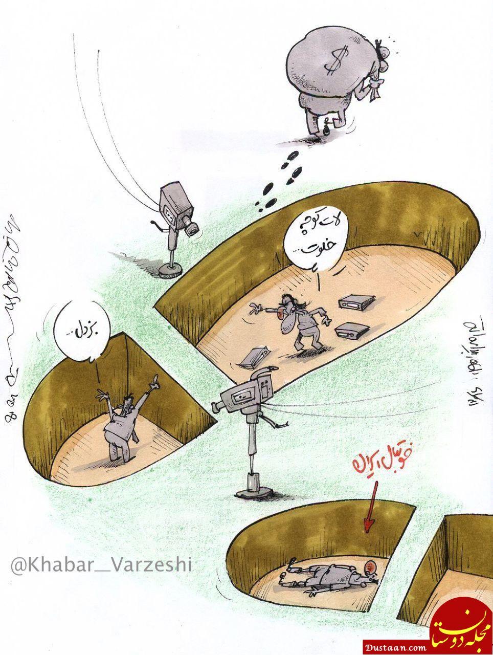 www.dustaan.com علی کریمی: کی روش لات کوچه خلوت است! +عکس