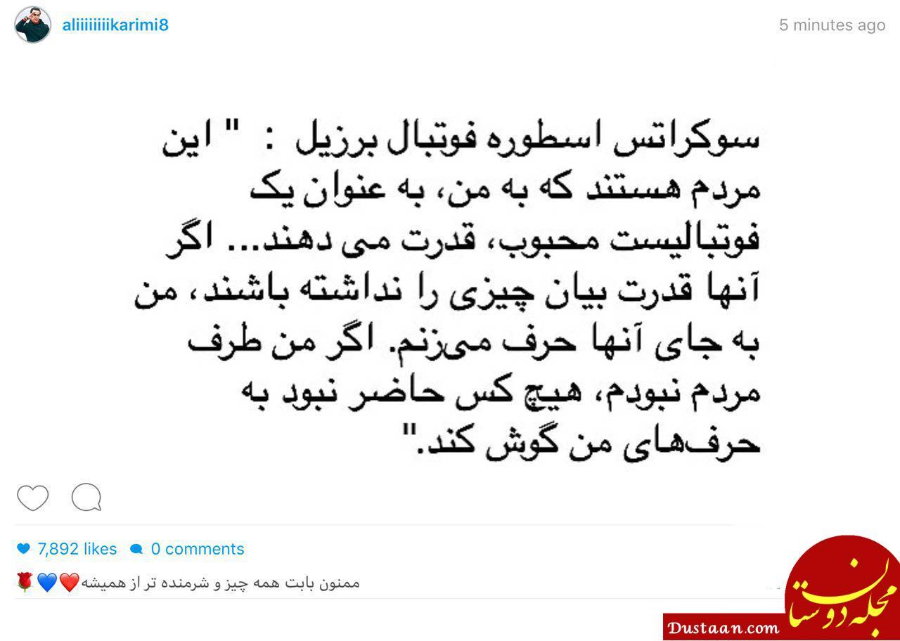 www.dustaan.com پست اینستاگرامى على کریمى بعد از مناظره جنجالى نود +عکس
