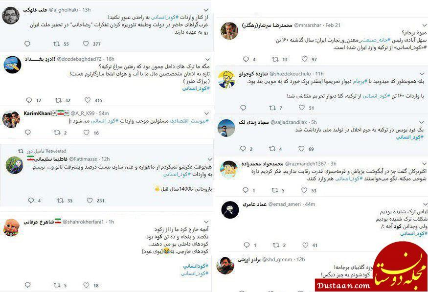 www.dustaan.com واکنش توئیتری به واردات کود انسانی از ترکیه! +عکس