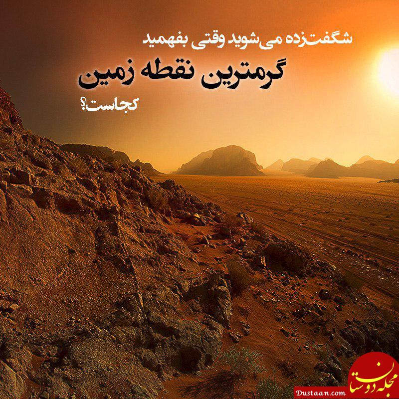 www.dustaan.com گرم ترین نقطه زمین کجاست؟