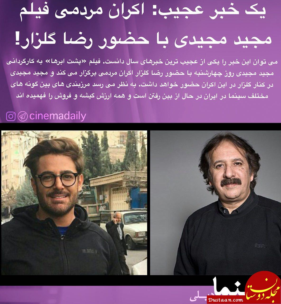 www.dustaan.com اکران مردمی فیلم مجید مجیدی با حضور رضا گلزار! +عکس