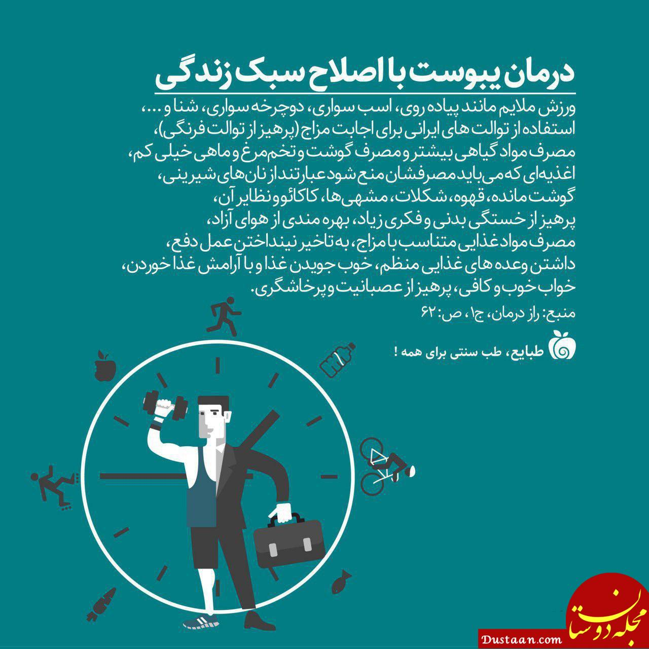 www.dustaan.com چند ترفند ساده برای درمان یبوست