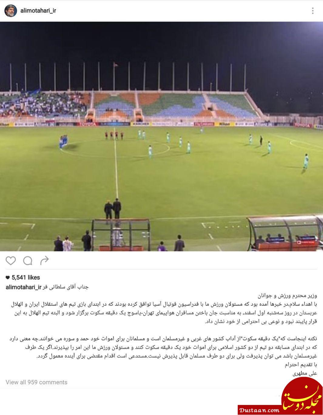 www.dustaan.com واکنش مطهری به حواشی بازی استقلال و الهلال عربستان +عکس