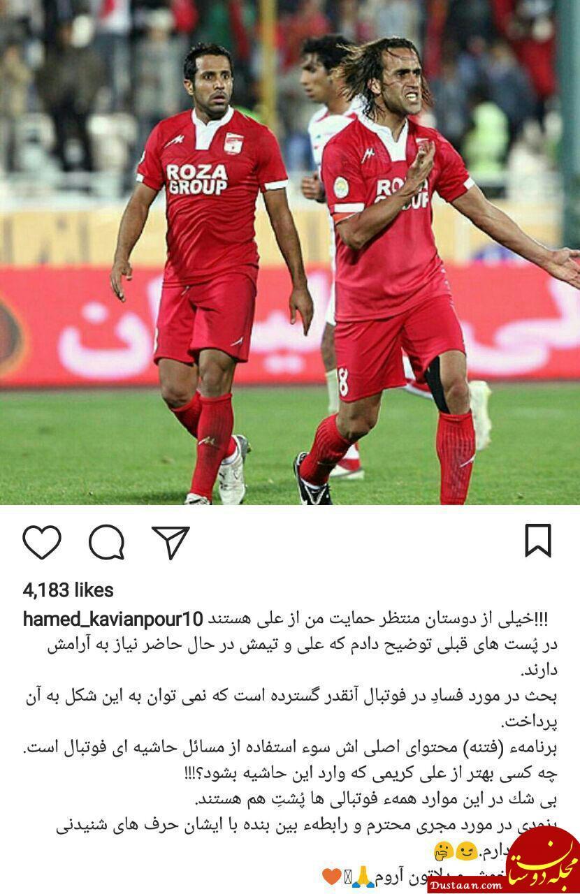 www.dustaan.com کاویانپور برنامه ۹۰ را فتنه خواند! +عکس