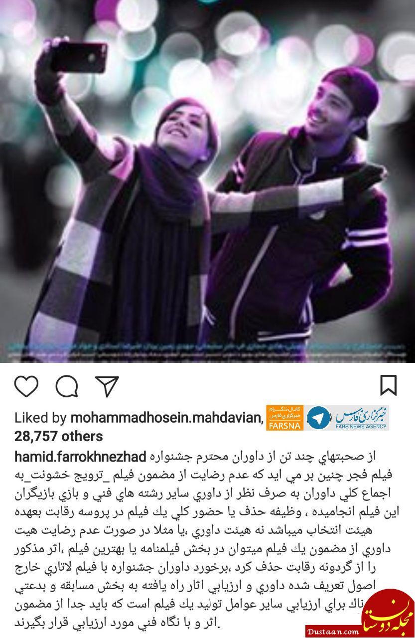 www.dustaan.com انتقاد حمید فرخ نژاد از حذف «لاتاری» +عکس