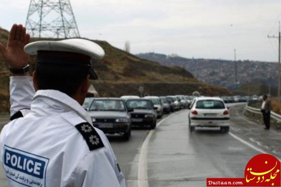 www.dustaan.com آیا مأموران پلیس راه کمین می کنند؟