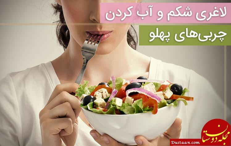 www.dustaan.com بهترین رژیم غذایی برای آب کردن شکم و پهلو ها