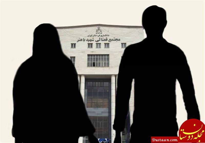 www.dustaan.com 4 مورد از عجیب ترین طلاق های ایران!