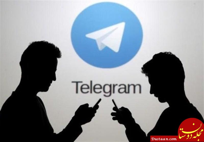www.dustaan.com سوءاستفاده از تلگرام برای سرقت از کاربران