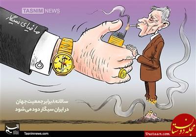 www.dustaan.com مافیای سیگار! +عکس