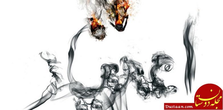 www.dustaan.com مخدری خطرناک با نام تنباکوی جنسی!