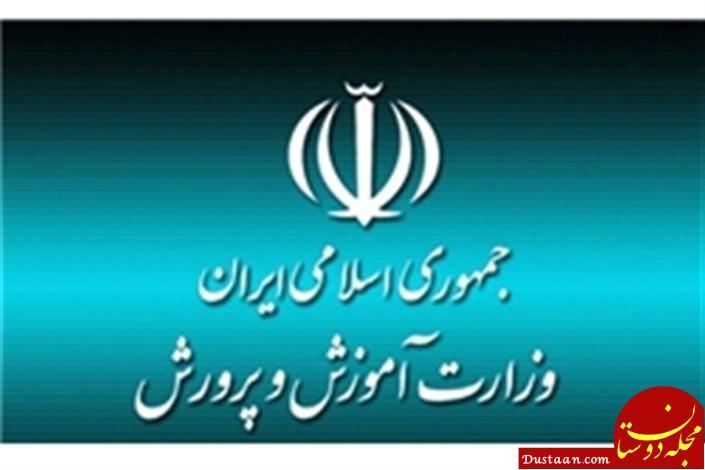 www.dustaan.com توضیح آموزش و پرورش درباره خبر تجاوز به دانش آموز پیرانشهری