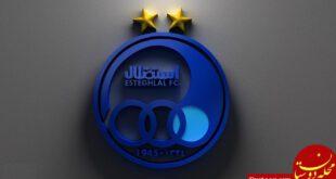 https://dl.youtubemusic.ir/2017/07/Esteghlal-Tehran-Logo1.jpg