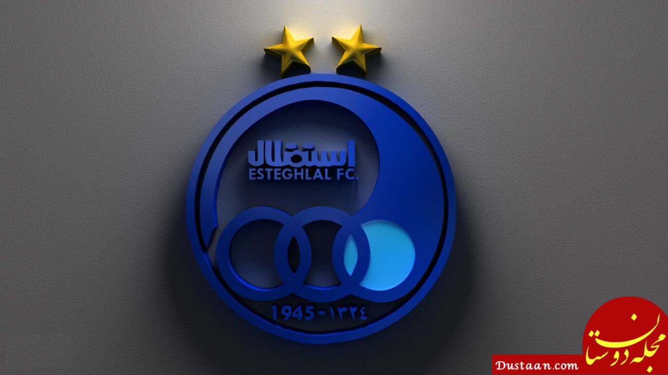 www.dustaan.com حکم توقیف اموال باشگاه استقلال در دستان یک خانم!