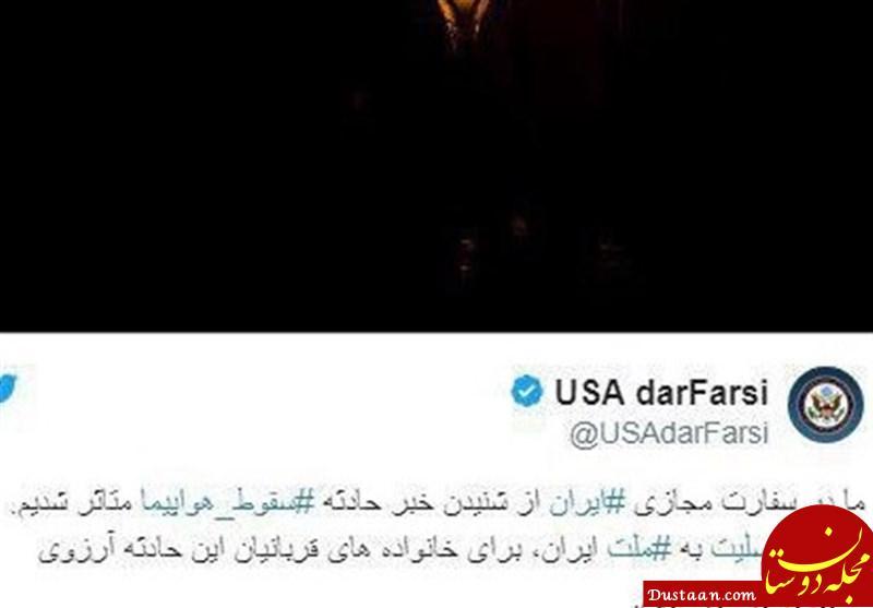 www.dustaan.com تسلیت وزارت خارجه آمریکا برای سقوط هواپیمای تهران   یاسوج +عکس