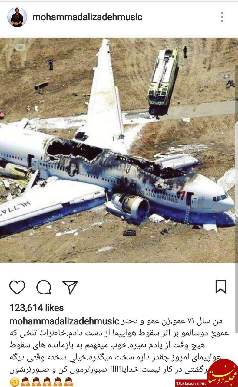 www.dustaan.com خواننده ای که عزیزانش را در سقوط هواپیما از دست داد! +عکس