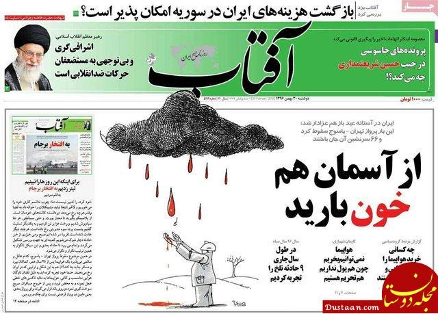 www.dustaan.com بازتاب سقوط «آسمان» در روزنامه های امروز