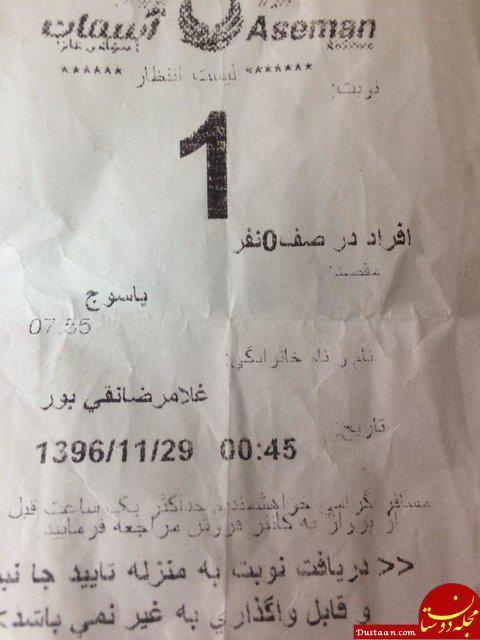 www.dustaan.com گفت و گو با مسافری که از پرواز یاسوج جاماند!