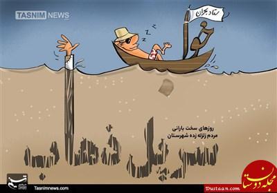 www.dustaan.com شب های بارانی و خواب های آسوده! +عکس