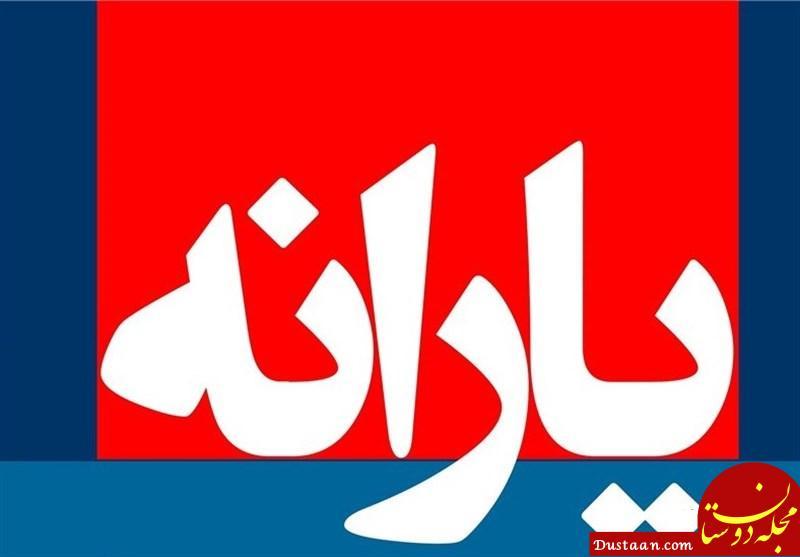 www.dustaan.com سال 97 چند میلیون ایرانی یارانه دریافت خواهند کرد؟