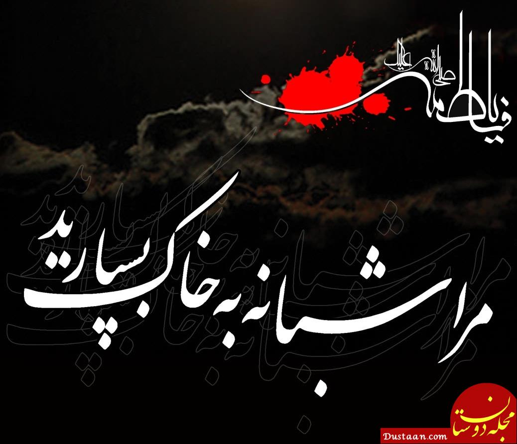 www.dustaan.com صلوات خاصۀ حضرت زهرا سلام الله علیها