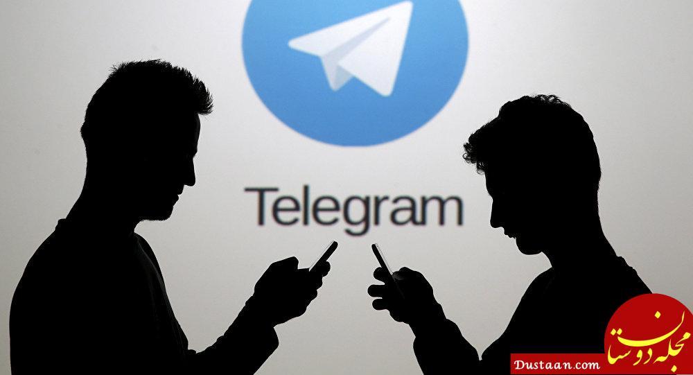 www.dustaan.com ماجرای پخش تلگرام ویروسی در روزهای اخیر چه بود؟