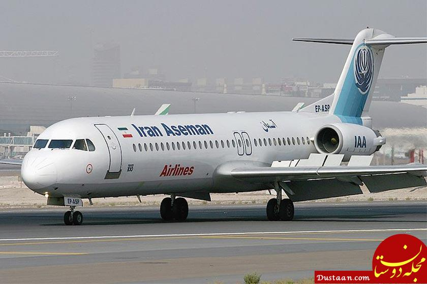 www.dustaan.com اطلاعیه هواپیمایی آسمان، ۵۵ ساعت پس از سقوط هواپیما!