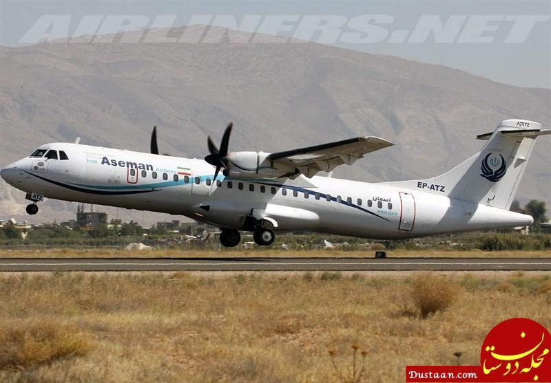 www.dustaan.com در آخرین لحظات در هواپیمای پرواز تهران یاسوج چه گذشت؟