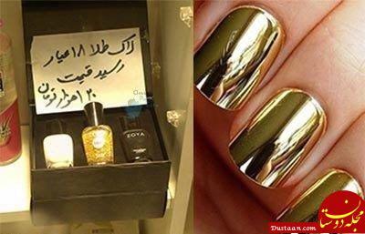 www.dustaan.com کلاهبرداری جدید با فروش لاک های طلا! +عکس