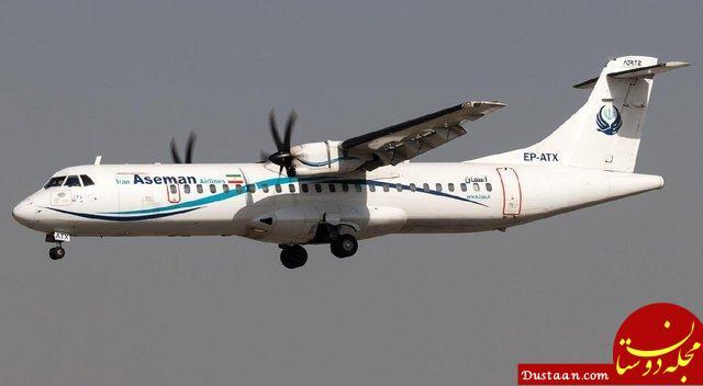 www.dustaan.com افشاگری بزرگ درباره سقوط هواپیمای تهران   یاسوج