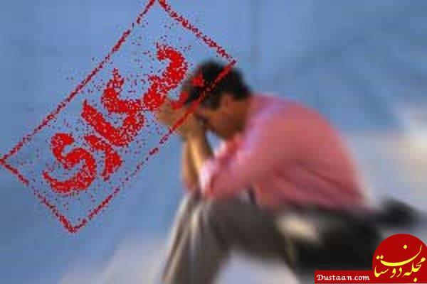 www.dustaan.com آخرین آمار تعداد بیکاران در ایران
