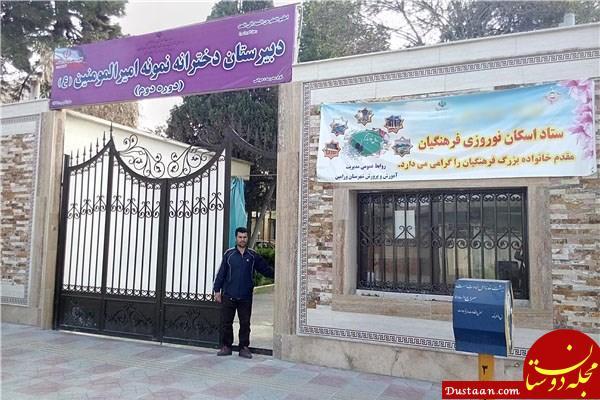 www.dustaan.com ثبت نام اینترنتی اسکان نوروزی فرهنگیان از فردا