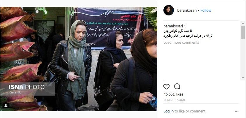 www.dustaan.com ترانه علیدوستی در مراسم ختم مادر زهرا رهنورد +عکس