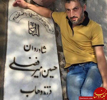 www.dustaan.com اعتراض ارژنگ امیرفضلی به تخریب مزار پدرش در یک امامزاده