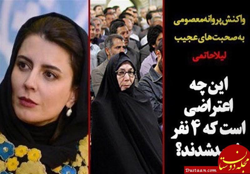 www.dustaan.com پاسخ تند پروانه معصومی به لیلا حاتمی/ اگر دوست ندارد از ایران برود