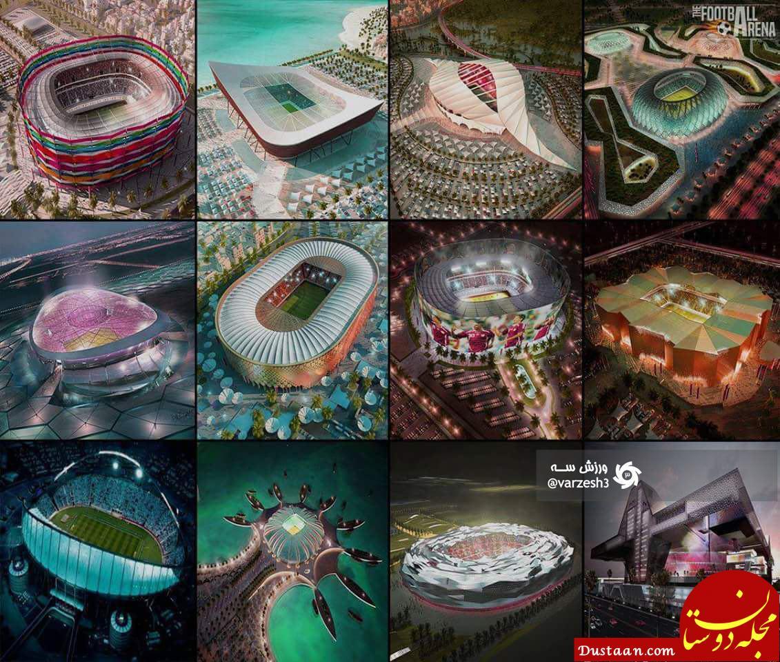 www.dustaan.com استادیوم های فوق مدرنی که قطری ها می سازند! +عکس