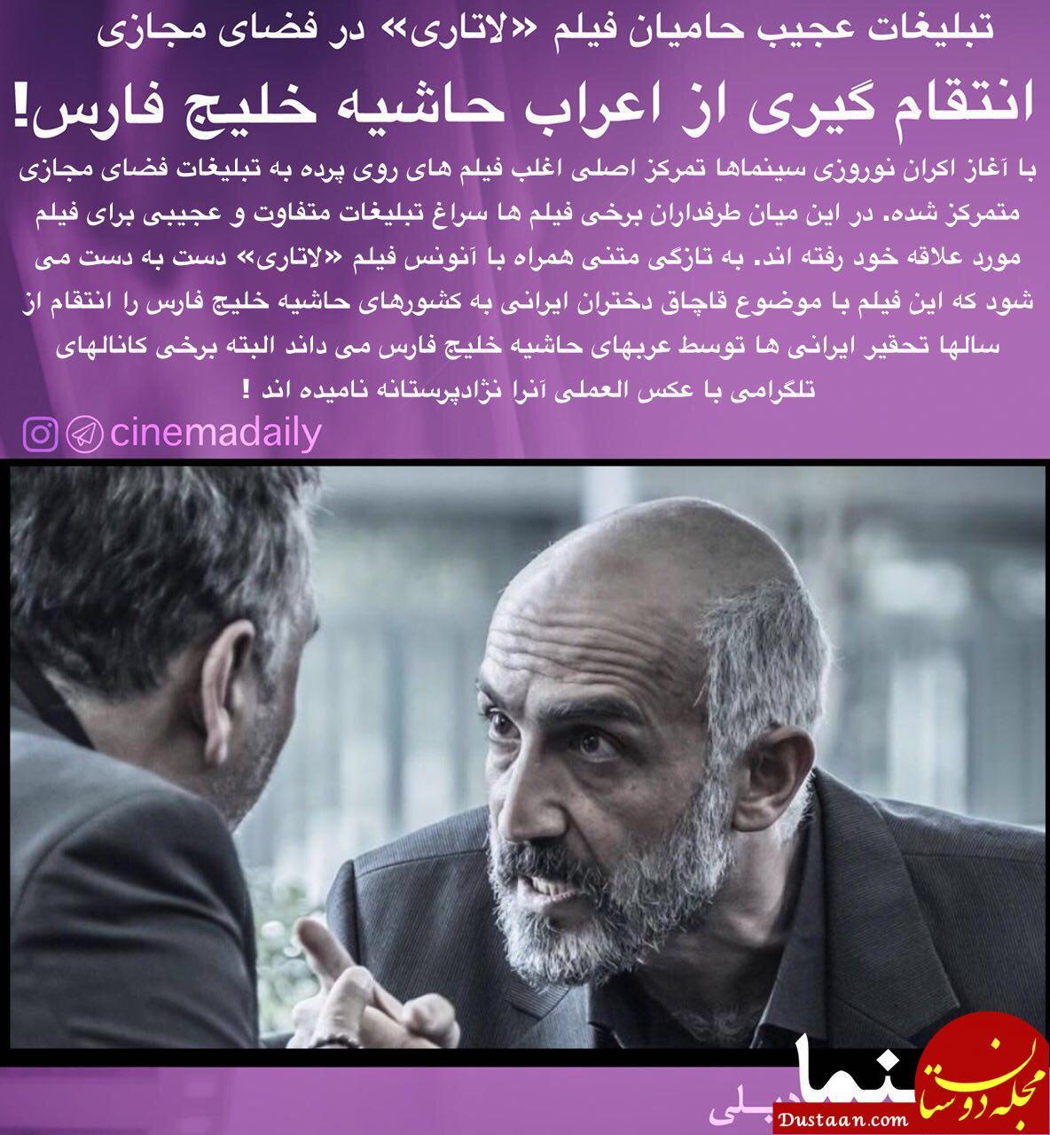 www.dustaan.com انتقام گیری از اعراب حاشیه خلیج فارس! +عکس